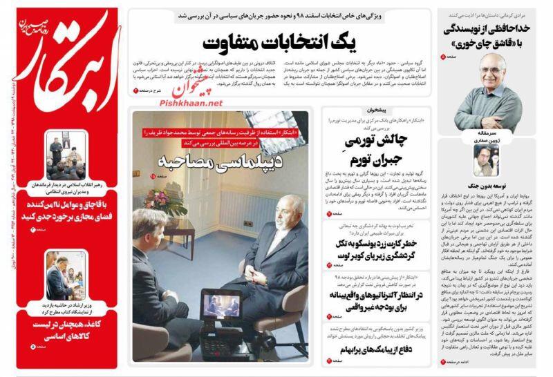 مانشيت طهران: ظريف يقود دبلوماسية المقابلات 6