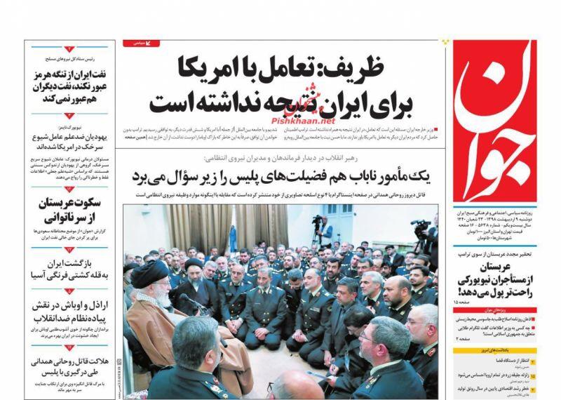 مانشيت طهران: ظريف يقود دبلوماسية المقابلات 5