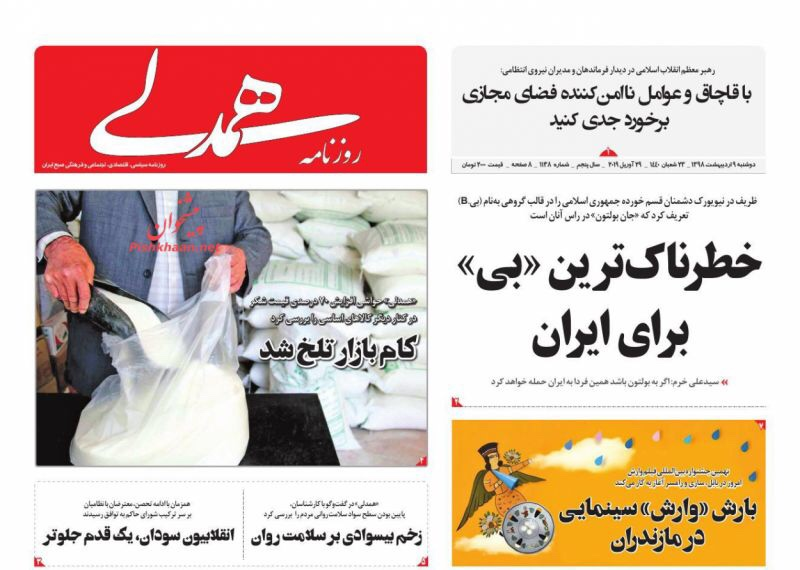 مانشيت طهران: ظريف يقود دبلوماسية المقابلات 4