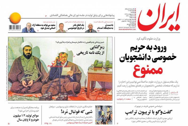 مانشيت طهران: ظريف يقود دبلوماسية المقابلات 3