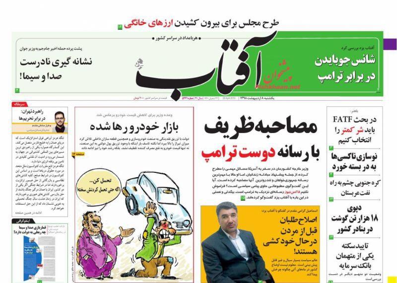 مانشيت طهران: ظريف يقود دبلوماسية المقابلات 2