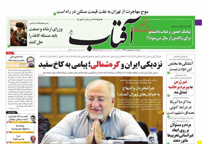 مانشيت طهران: لاريجاني يرفض مبدأ المفاوضات مع أميركا ويؤيده مع السعودية 1