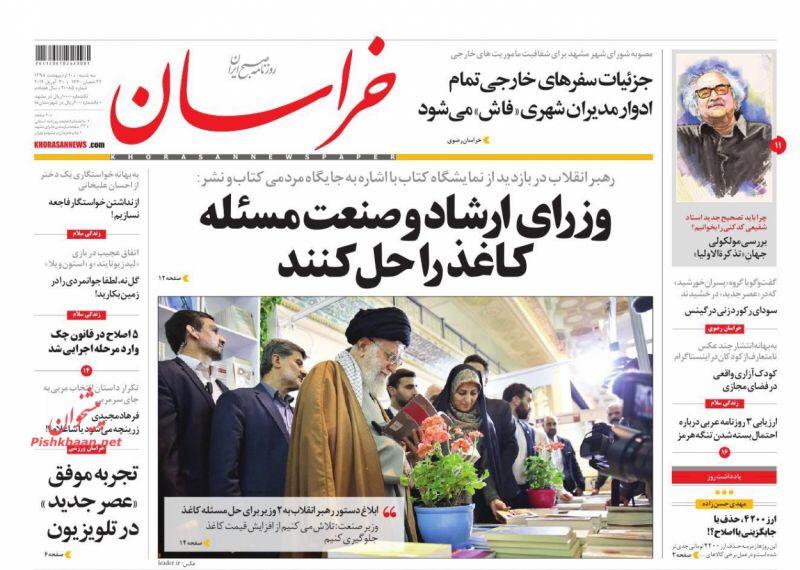مانشيت طهران: لاريجاني يرفض مبدأ المفاوضات مع أميركا ويؤيده مع السعودية 5