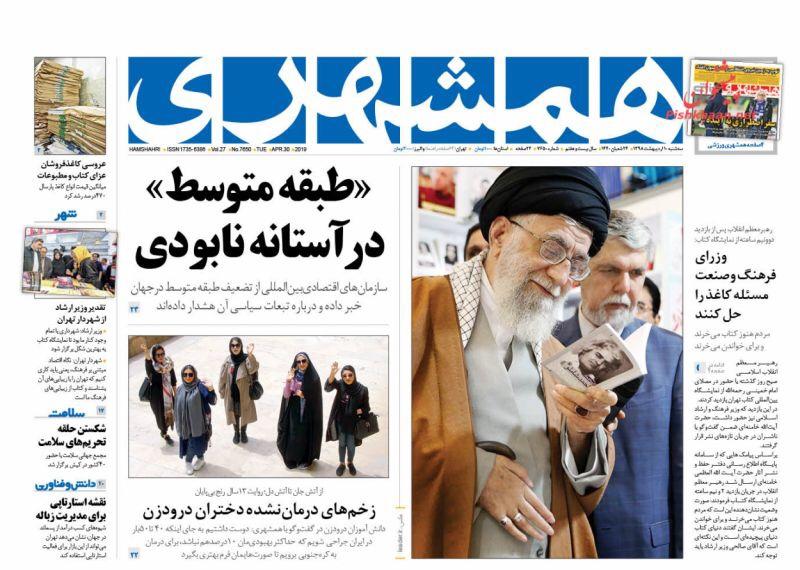 مانشيت طهران: لاريجاني يرفض مبدأ المفاوضات مع أميركا ويؤيده مع السعودية 6