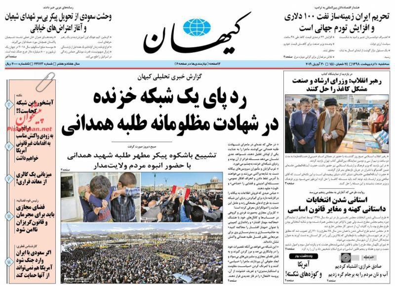 مانشيت طهران: لاريجاني يرفض مبدأ المفاوضات مع أميركا ويؤيده مع السعودية 3