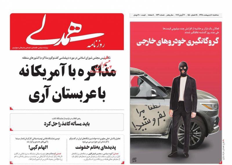 مانشيت طهران: لاريجاني يرفض مبدأ المفاوضات مع أميركا ويؤيده مع السعودية 2