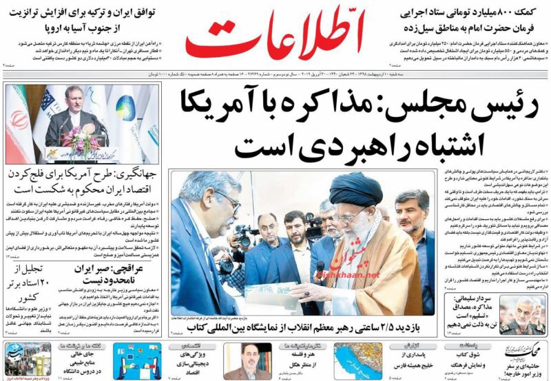 مانشيت طهران: لاريجاني يرفض مبدأ المفاوضات مع أميركا ويؤيده مع السعودية 4