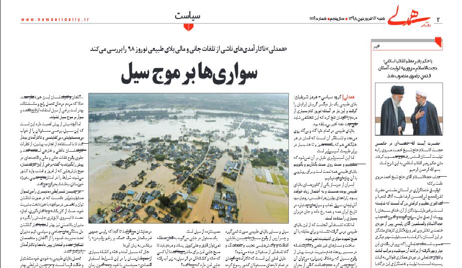 بين الصفحات الإيرانية: السيول الأخيرة على الصفحات الأولى بعد عطلة النوروز 1