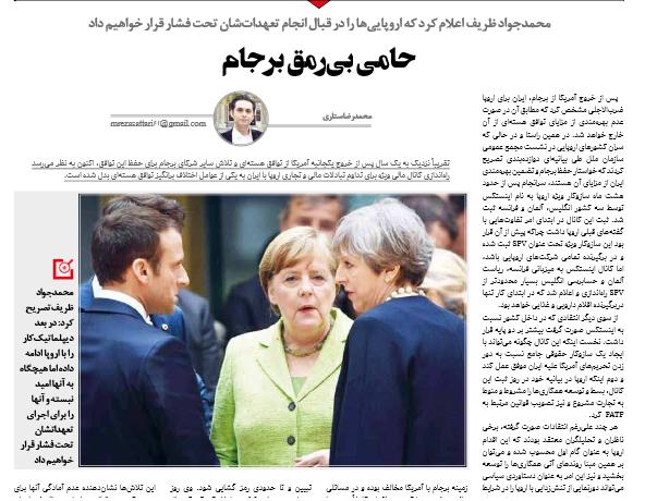 بين الصفحات الإيرانية: السيول الأخيرة على الصفحات الأولى بعد عطلة النوروز 2