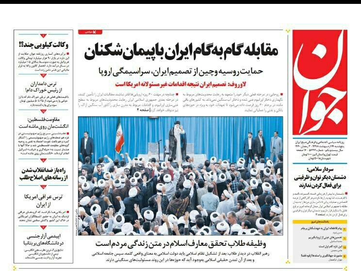 مانشيت طهران: نهاية حلم الاتفاق النووي 2