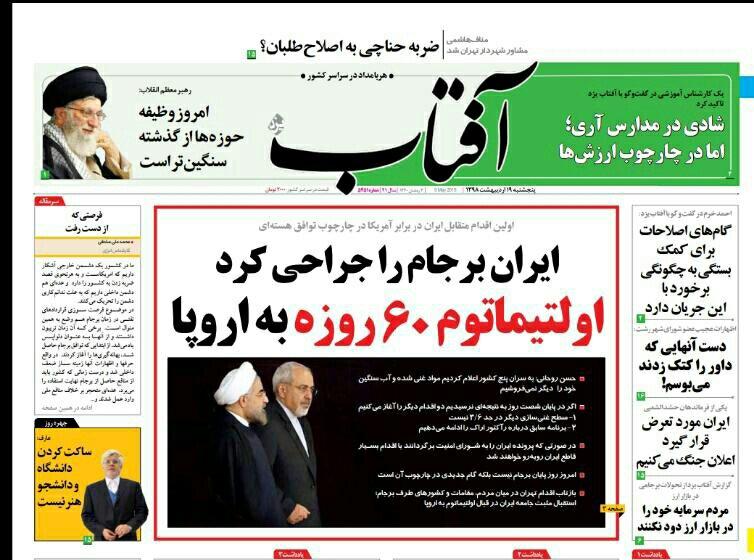 مانشيت طهران: نهاية حلم الاتفاق النووي 1