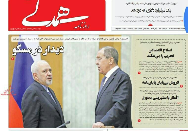 مانشيت طهران: نهاية حلم الاتفاق النووي 5