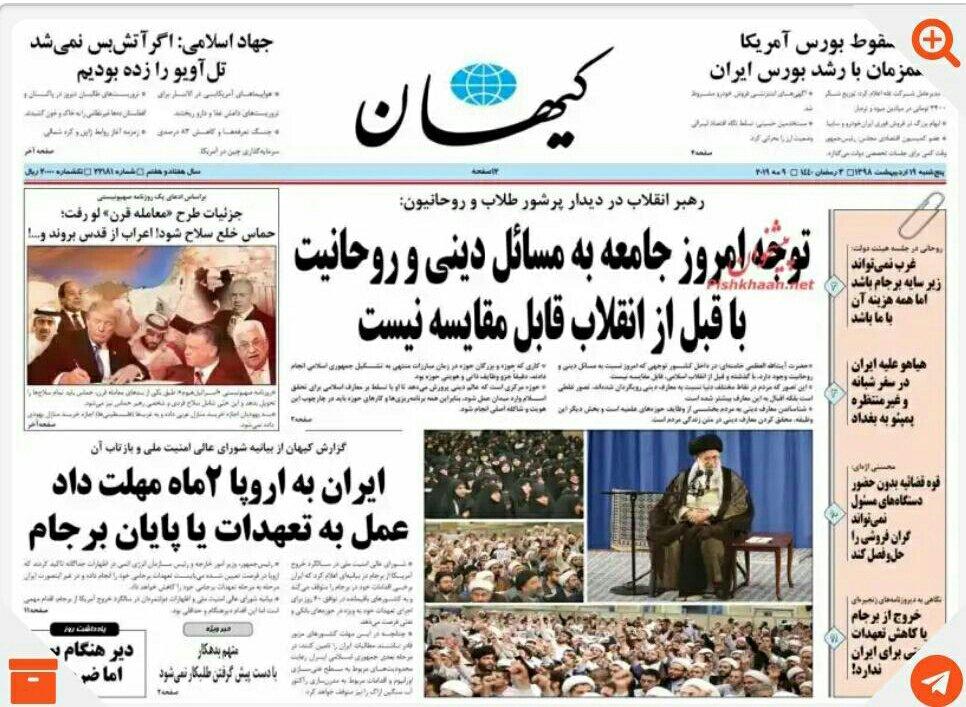 مانشيت طهران: نهاية حلم الاتفاق النووي 7