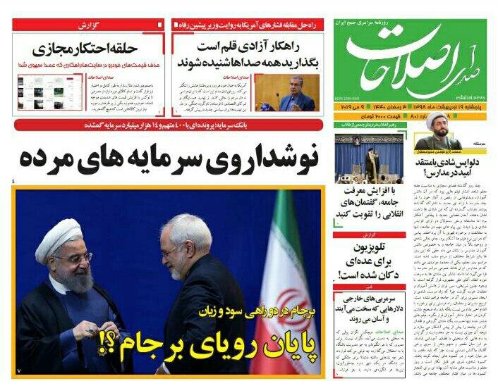 مانشيت طهران: نهاية حلم الاتفاق النووي 4