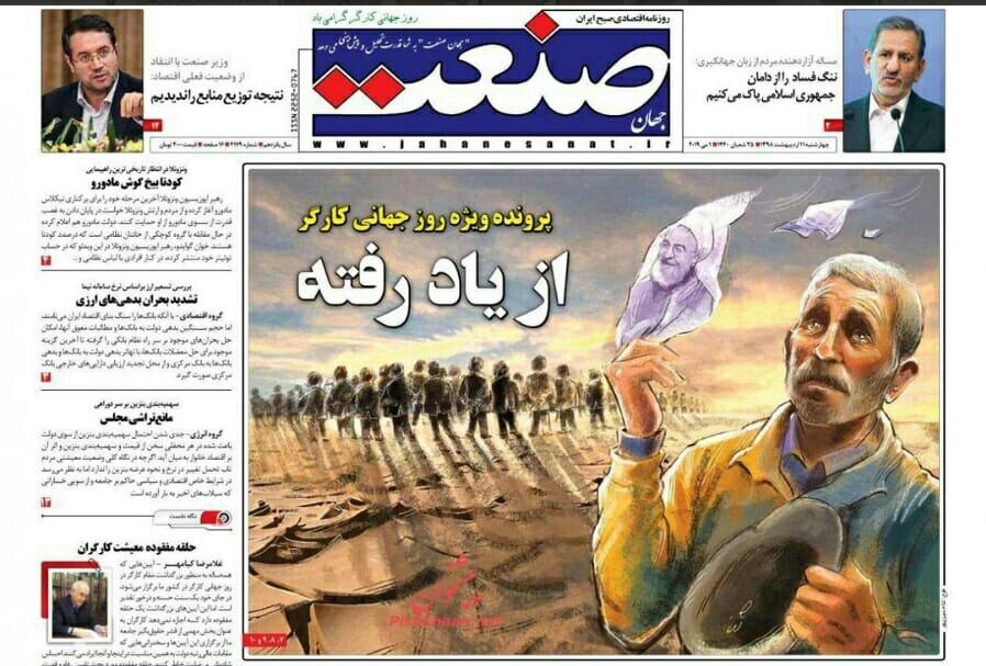 بين الصفحات الإيرانية: عمّال إيران... الأحوال الصعبة 2