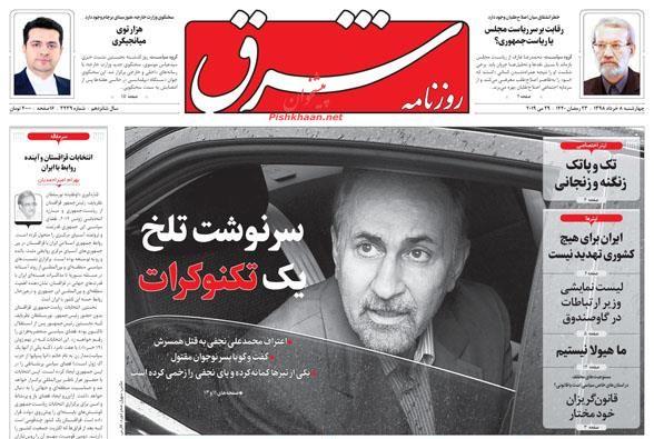 مانشيت طهران: عمدة طهران السابق يقتل زوجته! 4