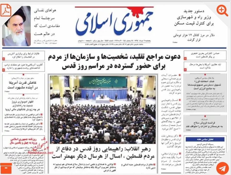 مانشيت طهران: إيران لن تتفاوض مع أميركا 2