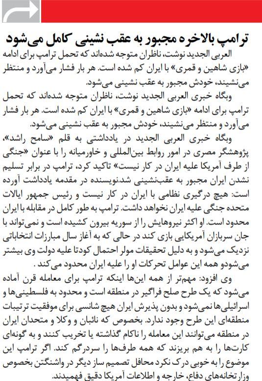 بين الصفحات الإيرانية: لماذا قتل نجفي زوجته الثانية؟… وهل يتراجع دور صقور البيت الأبيض؟ 2
