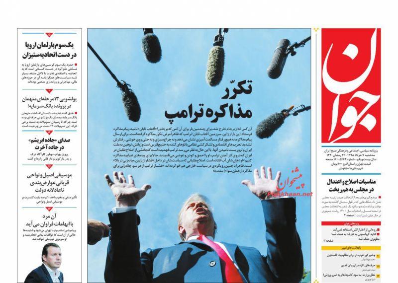 مانشيت طهران: فضيحة في وزارة النفط وظريف يمد يده للعرب 4