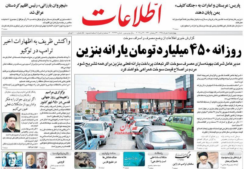 مانشيت طهران: عمدة طهران السابق يقتل زوجته! 2