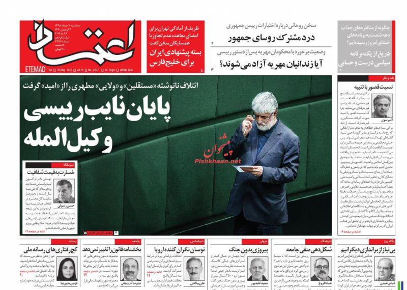 مانشيت طهران: فضيحة في وزارة النفط وظريف يمد يده للعرب 6