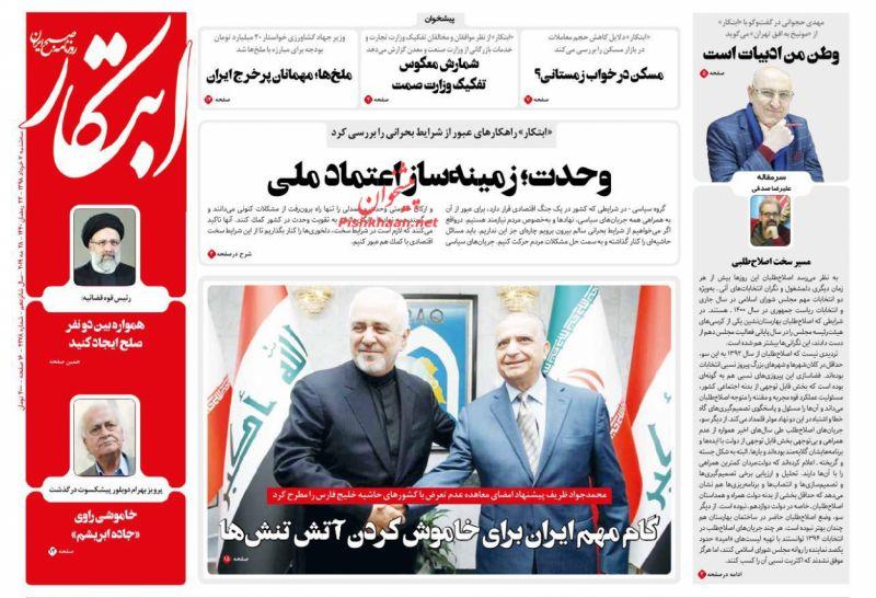 مانشيت طهران: فضيحة في وزارة النفط وظريف يمد يده للعرب 5
