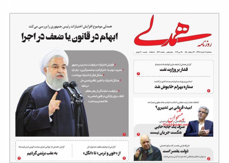 مانشيت طهران: فضيحة في وزارة النفط وظريف يمد يده للعرب 2