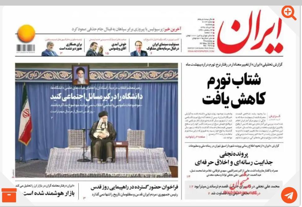 مانشيت طهران: إيران لن تتفاوض مع أميركا 5