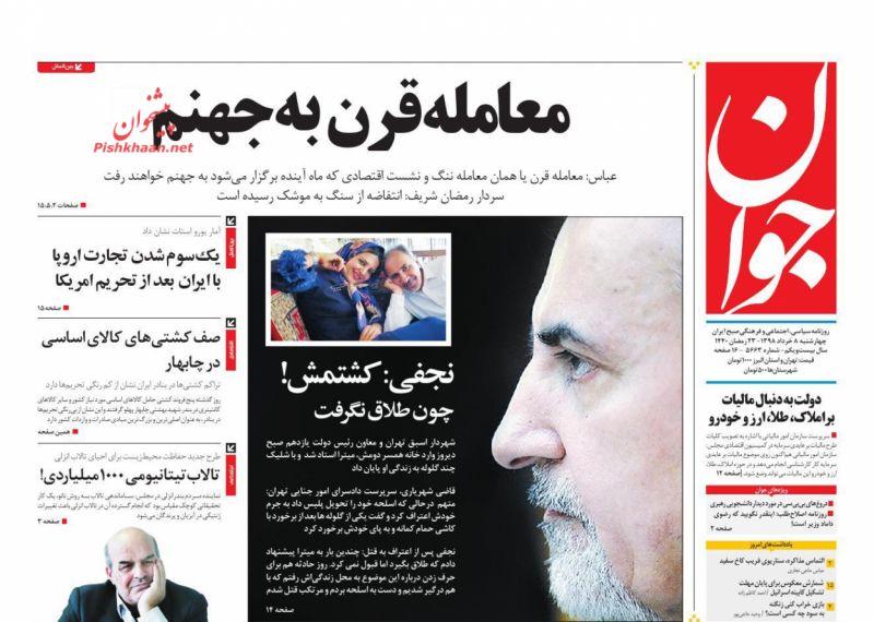 مانشيت طهران: عمدة طهران السابق يقتل زوجته! 3