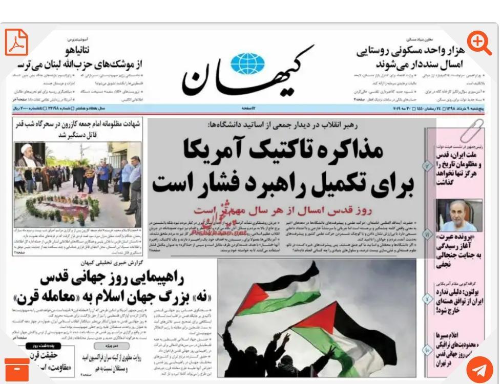 مانشيت طهران: إيران لن تتفاوض مع أميركا 1