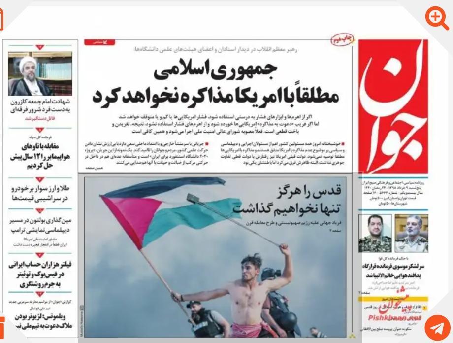 مانشيت طهران: إيران لن تتفاوض مع أميركا 3