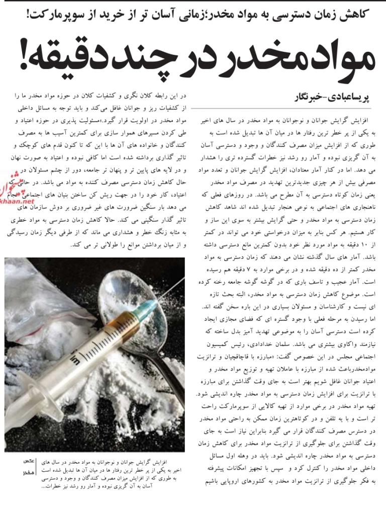 شبابيك إيرانية/ شباك الخميس: جريمة تثير التعجب وتداول المخدرات يغزو مواقع التواصل الاجتماعي 3