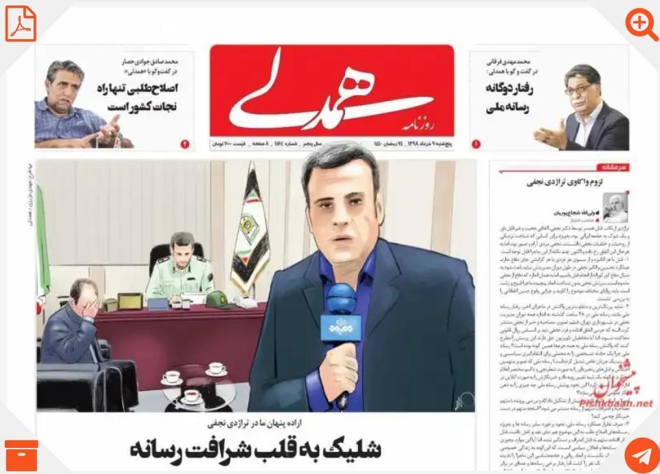 مانشيت طهران: إيران لن تتفاوض مع أميركا 7