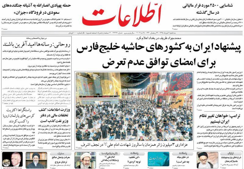 مانشيت طهران: فضيحة في وزارة النفط وظريف يمد يده للعرب 1
