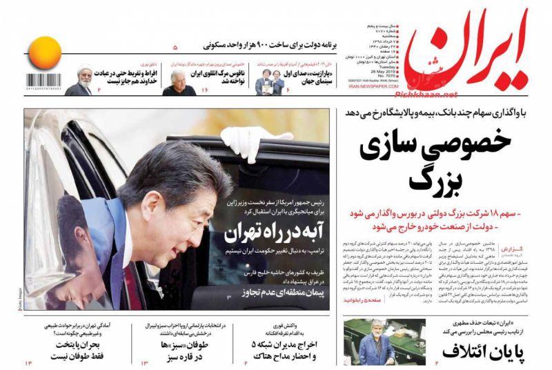 مانشيت طهران: عمدة طهران السابق يقتل زوجته! 1