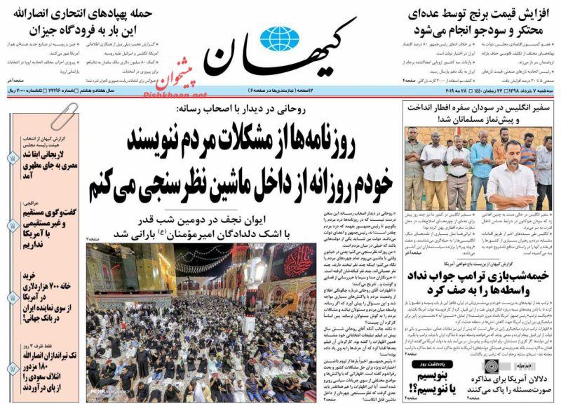 مانشيت طهران: فضيحة في وزارة النفط وظريف يمد يده للعرب 3