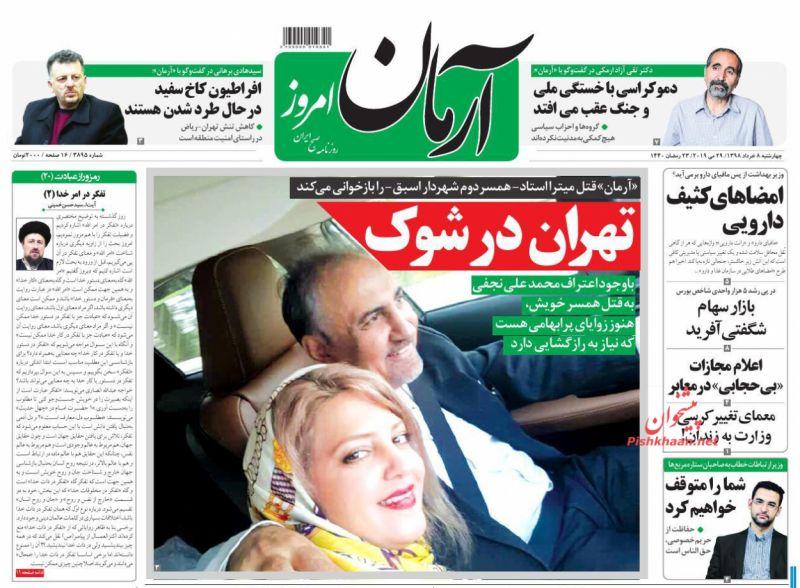 بين الصفحات الإيرانية: لماذا قتل نجفي زوجته الثانية؟… وهل يتراجع دور صقور البيت الأبيض؟ 1