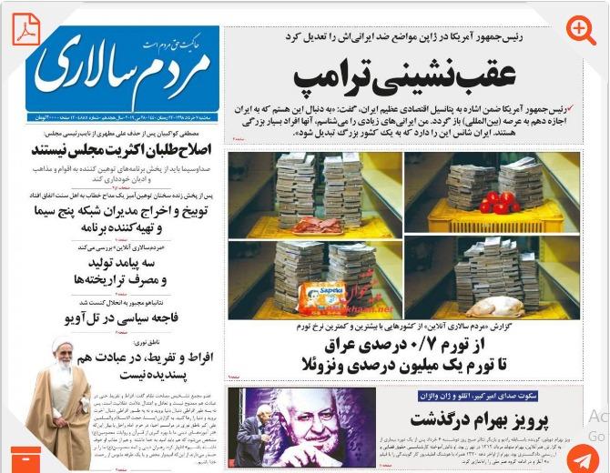 مانشيت طهران: فضيحة في وزارة النفط وظريف يمد يده للعرب 8