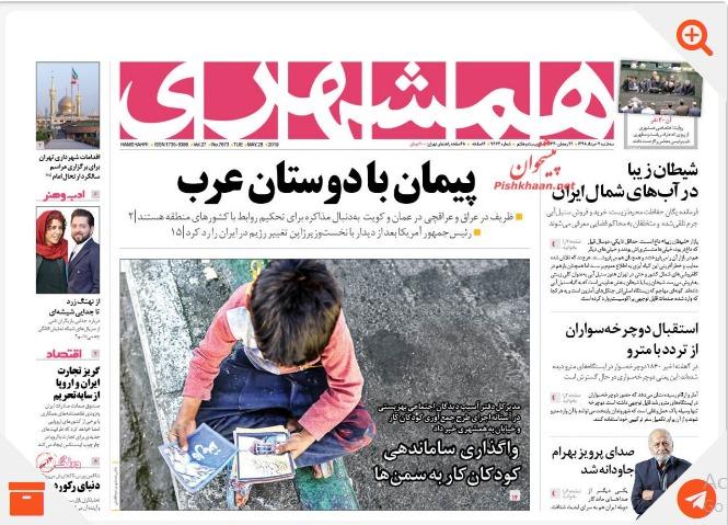 مانشيت طهران: فضيحة في وزارة النفط وظريف يمد يده للعرب 9