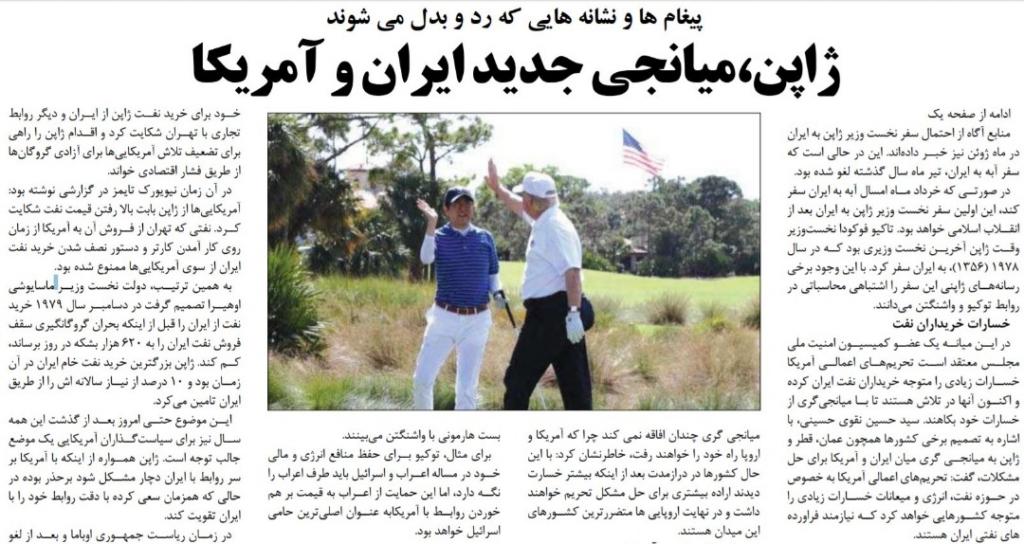 بين الصفحات الإيرانية: طوكيو بين طهران وواشنطن وروحاني في مرمى الانتقادات 1