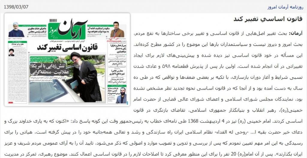 بين الصفحات الإيرانية: طوكيو بين طهران وواشنطن وروحاني في مرمى الانتقادات 3