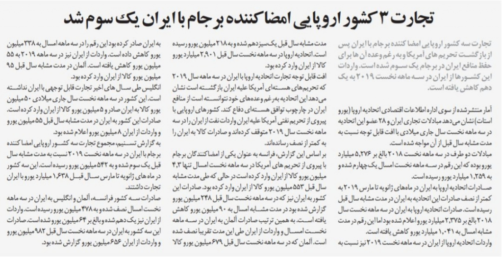 بين الصفحات الإيرانية: طوكيو بين طهران وواشنطن وروحاني في مرمى الانتقادات 2