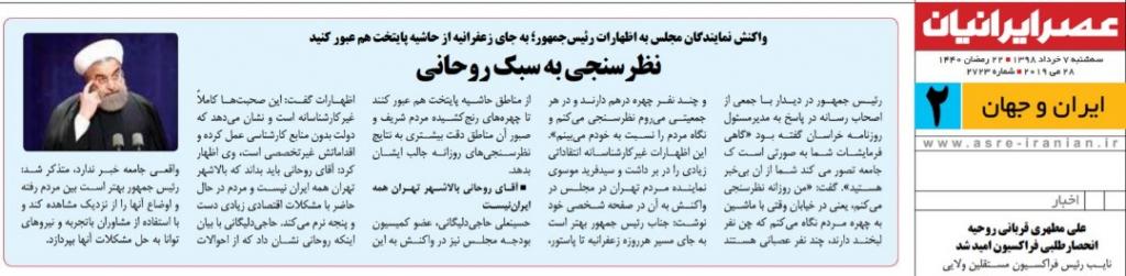 بين الصفحات الإيرانية: طوكيو بين طهران وواشنطن وروحاني في مرمى الانتقادات 4