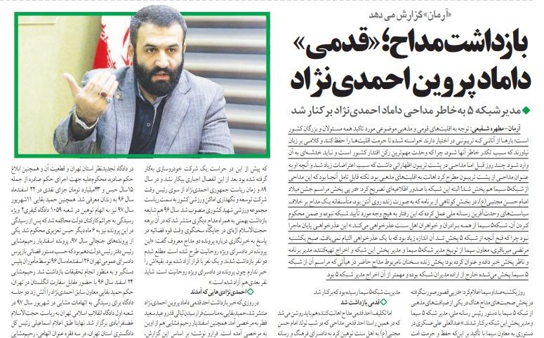"""شباك الثلاثاء: إهانة رموز السنة لم تمرّ وعفو سجناء """"المهر"""" مرفوض بلا مقابل 1"""