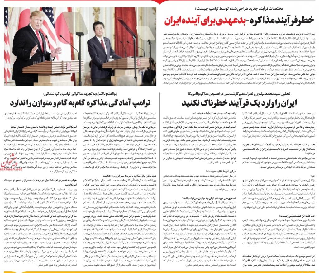 بين الصفحات الإيرانية: فشل استراتيجية ترامب للضغط على إيران...وورشة المنامة ليست لدعم الشعب الفلسطيني 2