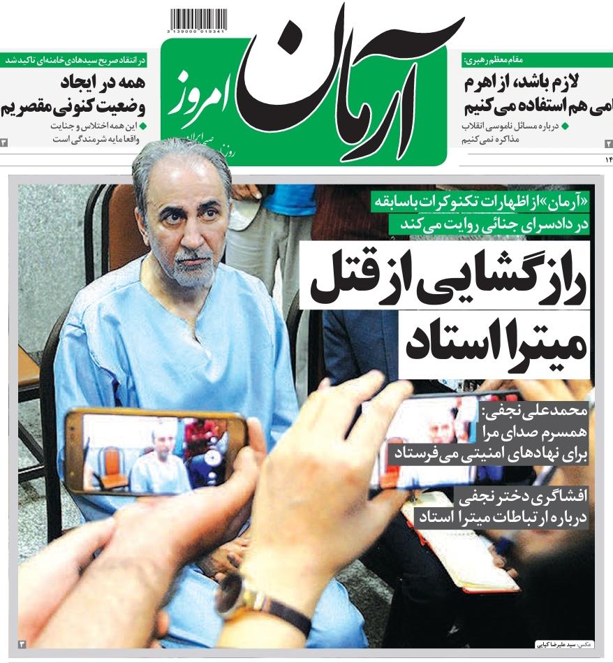 بين الصفحات الإيرانية: فشل استراتيجية ترامب للضغط على إيران...وورشة المنامة ليست لدعم الشعب الفلسطيني 4