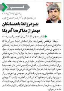 بين الصفحات الإيرانية: فشل استراتيجية ترامب للضغط على إيران...وورشة المنامة ليست لدعم الشعب الفلسطيني 1