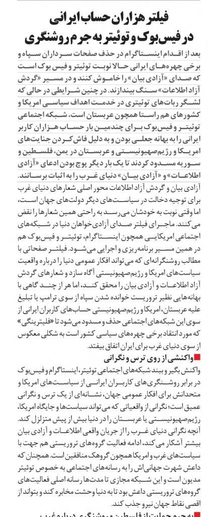 شبابيك إيرانية/ شباك الخميس: جريمة تثير التعجب وتداول المخدرات يغزو مواقع التواصل الاجتماعي 4
