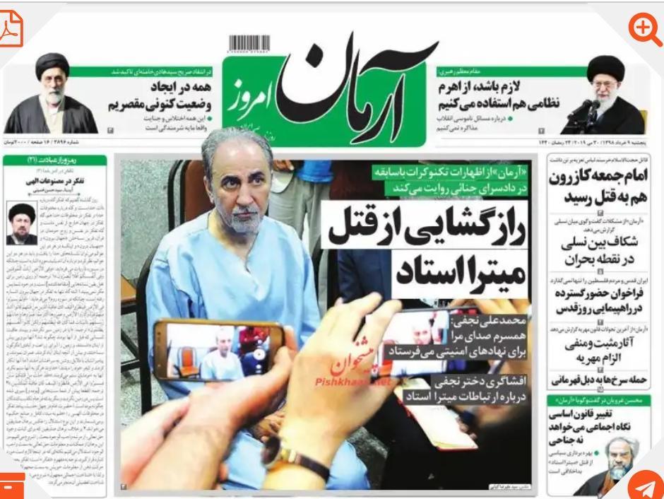 مانشيت طهران: إيران لن تتفاوض مع أميركا 4