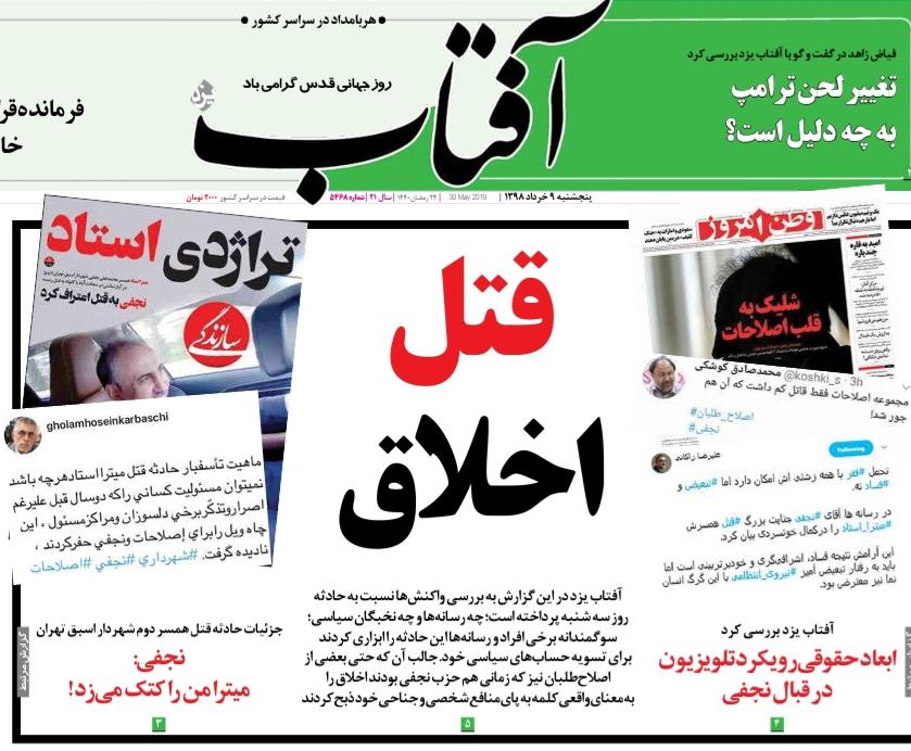 شبابيك إيرانية/ شباك الخميس: جريمة تثير التعجب وتداول المخدرات يغزو مواقع التواصل الاجتماعي 1